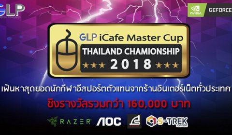 GLP iCafe Master Cup แข่งมันส์!! ยันสิ้นปี รีบสมัครด่วน!!!