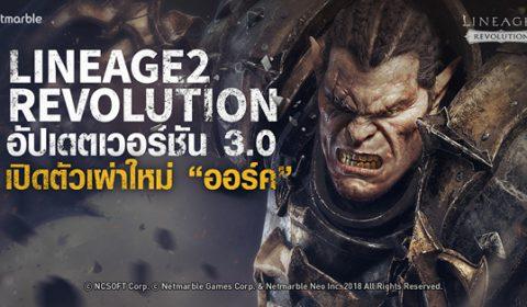 Lineage2 Revolution เปิดตัว 'ออร์ค' เผ่าใหม่ที่ทุกคนรอคอยพร้อมโลดแล่นไปในเซิร์ฟเวอร์ใหม่ 'ชูตการ์ต'