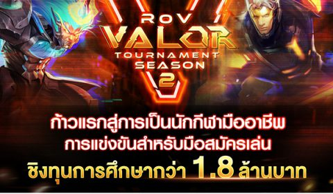 RoV Valor Tournament Season 2 การแข่งขันสำหรับมือสมัครเล่น ก้าวแรกสู่ความเป็นโปร รับสมัครแล้ววันนี้