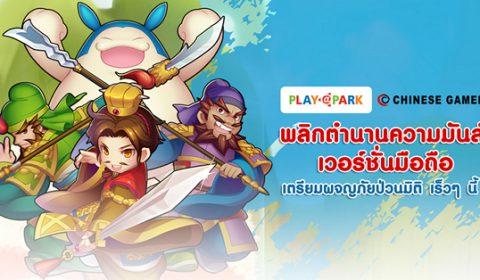 ไม่ต้องลุ้นนาน PlayPark เผยร่วมกับ Chinese gamer พลิกตำนาน TS Online ให้มันส์ในเวอร์ชั่นมือถือ