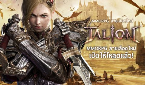 GAMEVIL ประกาศเปิด TALION สุดยอดเกมมือถือใหม่ MMORPG พร้อมชูศึก RvR ให้ SEA ได้เล่นก่อนใคร!