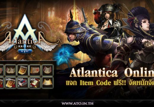 Game-Ded แจกไอเทมฟรีเกม Atlantica Online จัดหนักจัดเต็ม!!