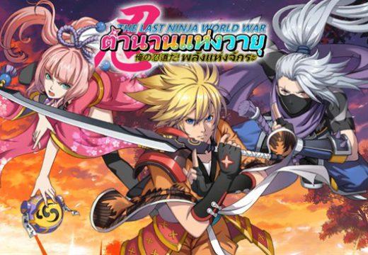 (รีวิวเกมมือถือ) THE LAST NINJA WORLD WAR เกมสไตล์ MMO โลกของนินจา!