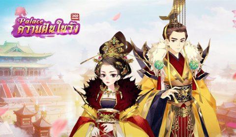 (รีวิวเกมมือถือ) 360mobi Palace ศึกชิงนางวังหลวง กับเกมที่สาวๆ คู่ควร