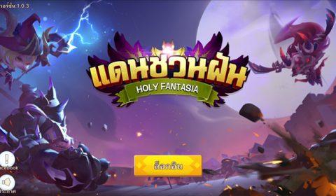 (รีวิวเกมมือถือ) Holy Fantasia ตะลุยแดนแอสการ์ดกับเกมเทิร์นเบสที่ง่ายและน่ารัก