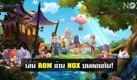 มาเล่น Ragnarok M บนคอมผ่านโปรแกรม Noxplayer กันเถอะ!