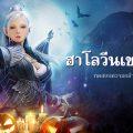 มอนสเตอร์ฮาโลวีนเร่ร่อนทั่วโลกของ Black Desert Online เซิร์ฟเวอร์ไทย