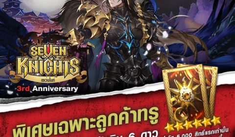 Seven Knights ร่วมกับ TrueYou แจกใบเลือกอัศวิน 6 ดาว ฉลองอัพเดตใหญ่