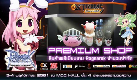 เตรียมพบสินค้าพรีเมี่ยมสุด Limited จากเกม Ragnarok Extreme ในงาน Extreme Games 2018 : Game ON