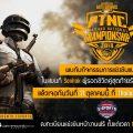รู้จักการแข่งขัน PTNC หรือ PUBG Mobile Thailand National Championship