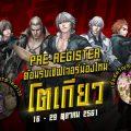 Ran Online TH เปิด Pre-Register รับไอเทมถาวร ต้อนรับเซิร์ฟเวอร์น้องใหม่ TOKYO ได้แล้วตั้งแต่วันนี้!!