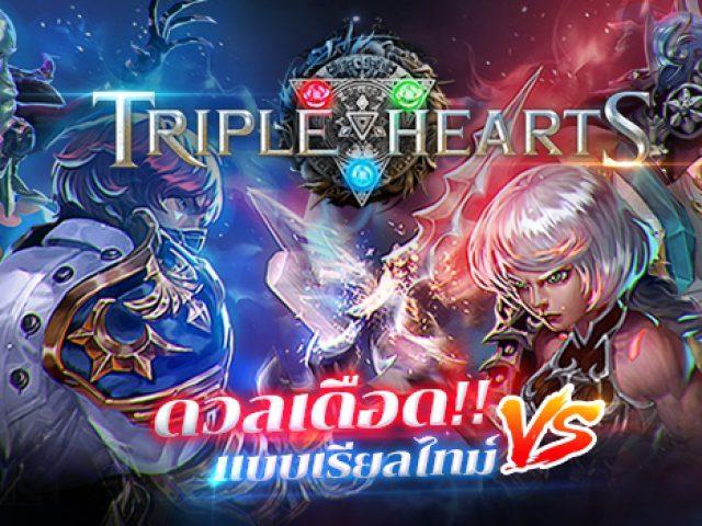 เปิดให้มันส์กันแล้ว Triple Hearts เกมแห่งกลยุทธ์ ดวลเดือดกับผู้เล่นทั่วโลกแบบเรียลไทม์!!
