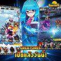 Creatures เกมมือถือสไตล์ใหม่ พร้อมเปิด OBT ให้มันส์ทั่วไทยแล้ววันนี้ !!