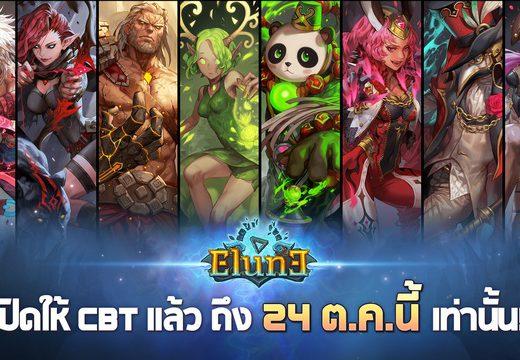 Game-Ded แจกไอเทมเกมใหม่ Elune ช่วง CBT ถึง 24 ต.ค. นี้
