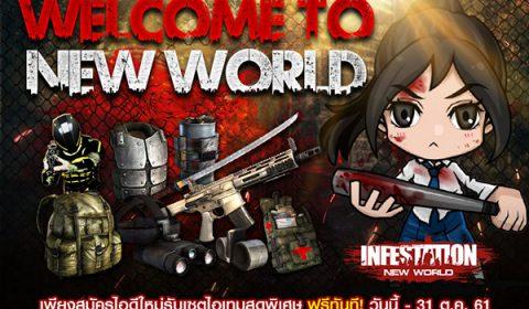 INFESTATION WELCOME BACK TO NEW WORLD ต้อนรับผู้รอดชีวิตมือใหม่สมัครไอดีวันนี้ รับไอเทมฟรี!