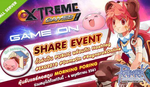 ROEXE จัดหนัก ลุ้นรับ Rare item สุดพิเศษเพียงแชร์ Event Page งาน Extreme Games  2018:Game On!!