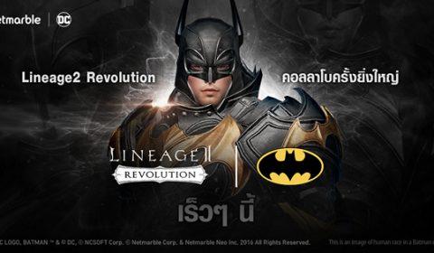 เน็ตมาร์เบิ้ลเผยข้อมูลของการร่วมมือระหว่าง Lineage 2: Revolution และ DC
