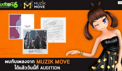 "AUDITION จับมือ ""Muzik Move"" ชวนเต้น 3 เพลงดัง เอาใจขาแดนซ์ แถมมีเซอร์ไพรส์  ชวนเต้นเล่น AUDITION จากศิลปิน ชื่อดัง!!"