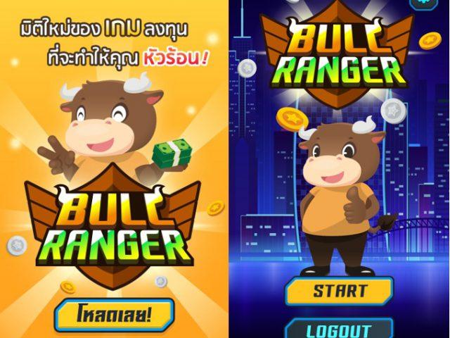 SET เปิดตัว Bull Ranger พาเกมเมอร์ไทยหัวร้อนกับมิติใหม่ของเกมลงทุน