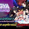 """คิดถึงจึงเรียกหา Pangya Tournament 2018 """" ศึกตีปัง หวดมันส์ยกห้อง """" การแข่งขันที่ผู้ชนะสามารถเลือกไอเทมเองได้ 30 พ.ย.นี้ รู้กัน !!"""