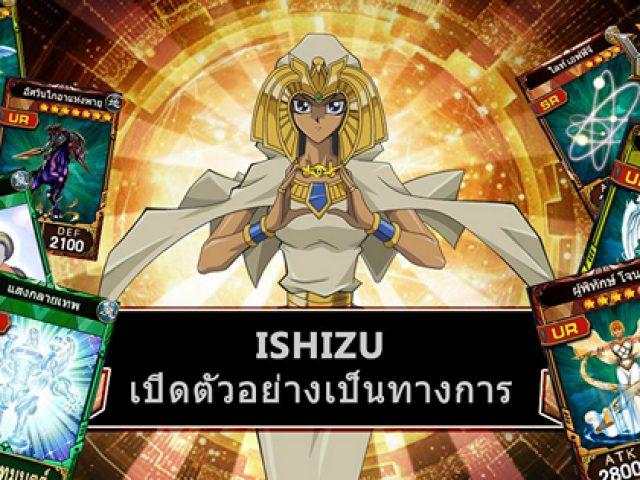 Yugi H5 SEA – เกมการ์ด Yu-Gi-Oh! เปิดตัวแล้ว