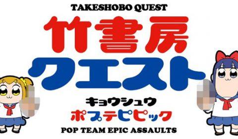 (รีวิวเกมมือถือ) Pop Team Epic เกมกาวๆ จากอนิเมะกาวๆ มาให้คนเล่นได้สมองบินแล้ว