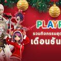 PlayPark รวมกิจกรรมสุดมันส์รับสิ้นปีตลอดเดือนธันวาคมนี้