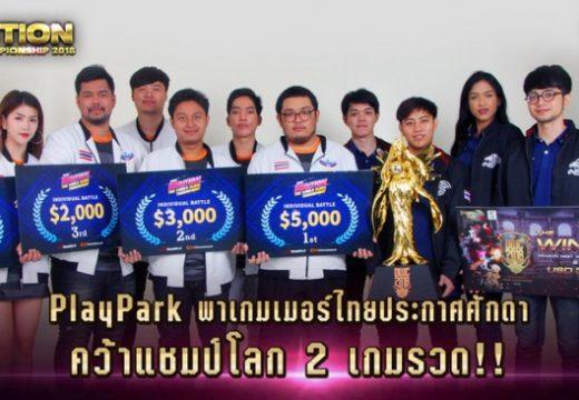 PlayPark ยกทัพทีมไทย Audition และ Dragon Nest คว้าแชมป์โลก 2 เกมรวด!!