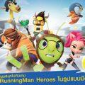 เกมมือถือใหม่ RunningMan Heroes จาก Nexon เปิดให้ทดสอบ CBT แล้วจ้า