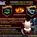 ROEXE ชวนคุณร่วมลุ้น! เชียร์ทีมโปรดให้คว้าชัย ในศึกการแข่งขันพิเศษRAGNAROKZONE OF EMPEROR