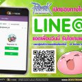 Ragnarok Extreme เพิ่มช่องใหม่ในการสื่อสาร LINE Friend @ragnarok_th : แอดเพื่อนวันนี้ รับไอเทมฟรี!