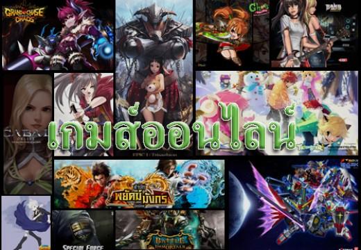 รายชื่อเกมส์ออนไลน์ในไทย