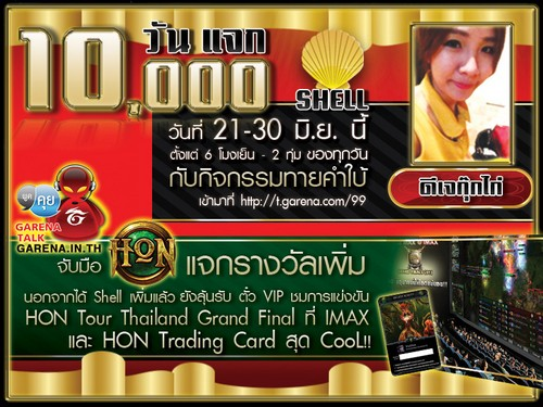 HoN จับมือ Garena Talk แจกเพิ่มตั๋ว VIP ชม HON Tour Thailand