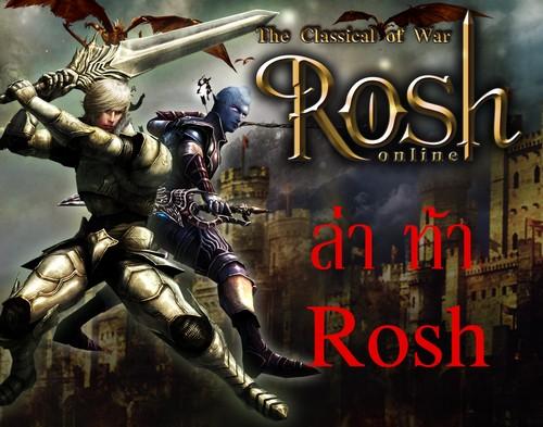RoshE5