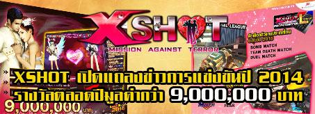 xshotlove1