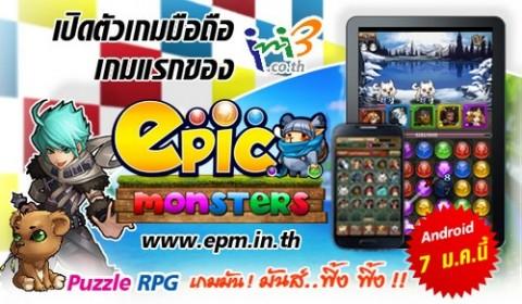 เตรียมมันส์ ฟิ้ง ฟิ้ง กับ Epic Monster เกมมือถือเกมแรกจาก Ini3