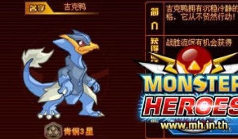 Monster Hero ฉันเลือกนาย!!! เจอกันแน่ เร็วๆ นี้