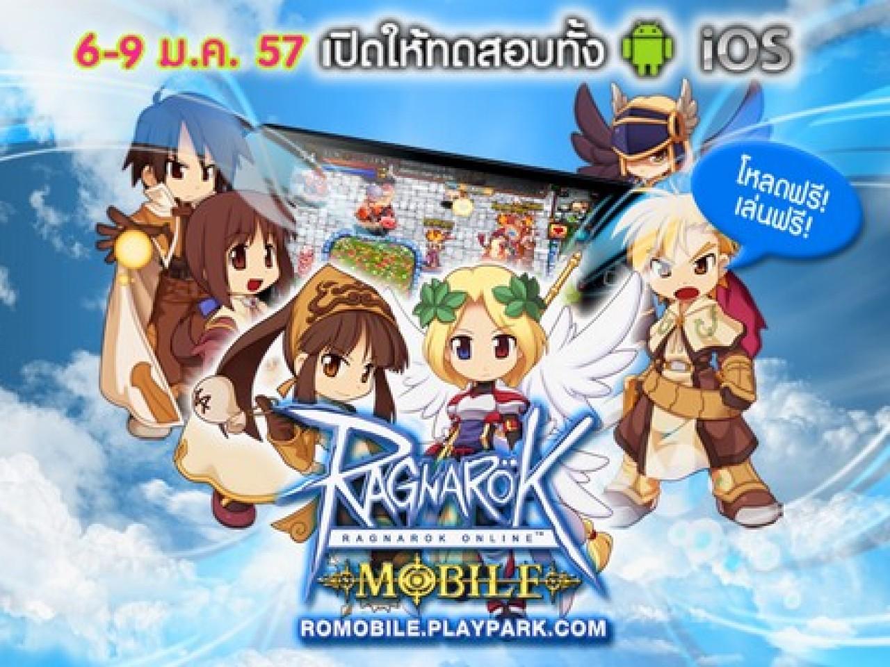 Ragnarok Mobile เปิดทดสอบ CBT รอบ 2 สุดคึกคักคนแน่นเซิร์ฟ