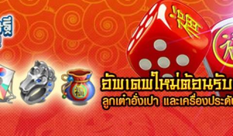 เกมเศรษฐีอัพเดทตรุษจีน ซินเจียยู่อี่ ซินนี้ฮวดใช้