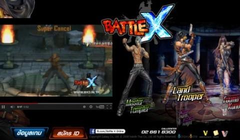 Battle X เปิดเว็บไซต์แล้ว เหล่านักสู้เตรียมตัวสู่สนามประลอง!