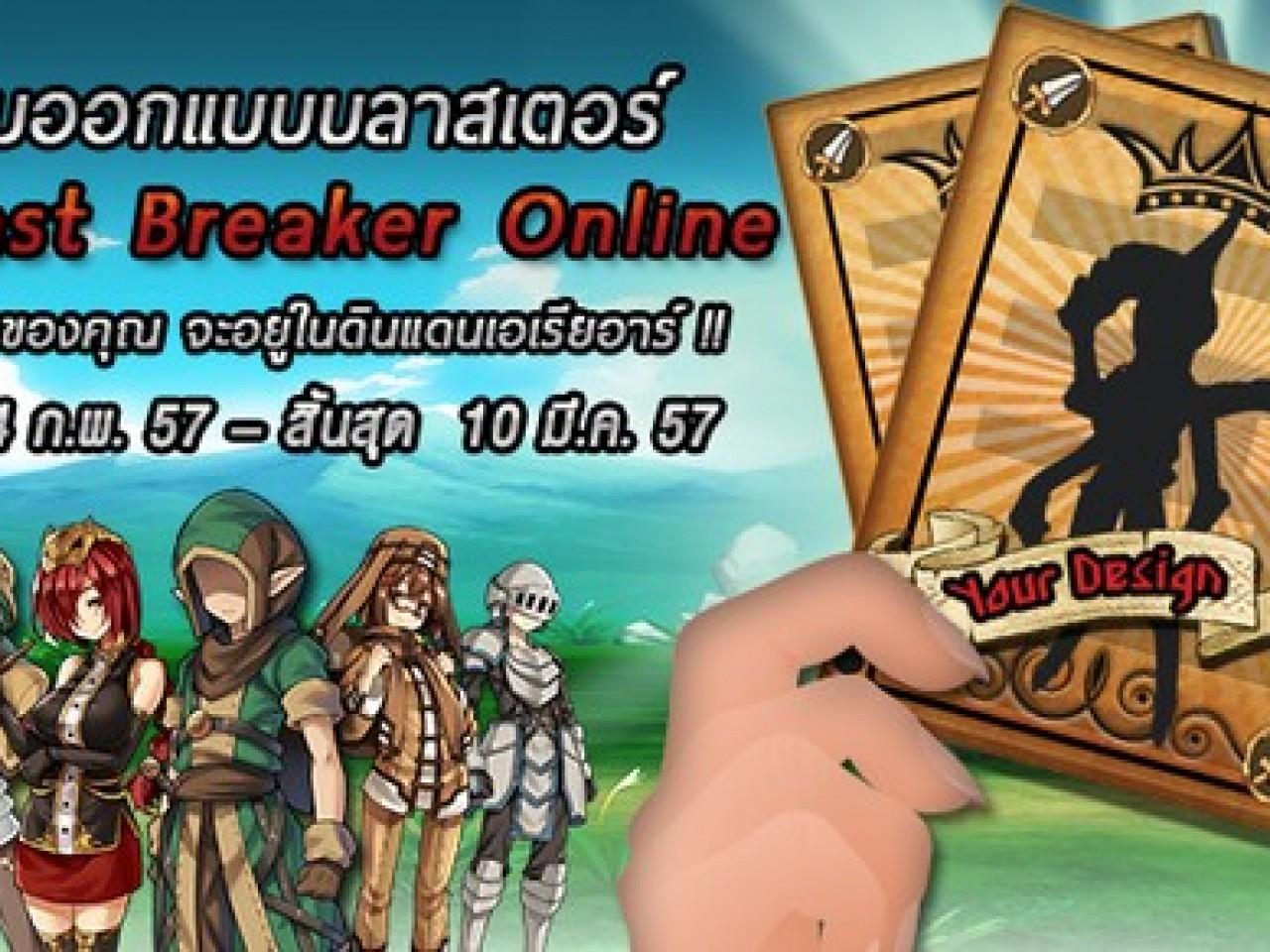 Blast Breaker Online ชวนออกแบบบลาสเตอร์ชิงเงินรางวัล