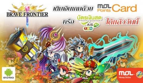 เติมเงินเกม Brave Frontier ด้วยช่องทาง MOL ได้แล้ววันนี้