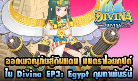 ร่วมผจญภัยสู่ดินแดนมนตราไอยคุปต์ ในแพทช์ใหม่ Divina EP3: Egypt
