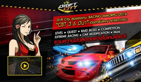 Goldensoft ส่ง Drift City เกมแข่งรถมาใหม่ CBT 3 มีนาคมนี้