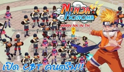 Ninja Konoha เปิด CBT แล้ว คนเล่นตรึม!!