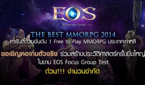 EOS Focus Group Test คอเกมตัวจริงห้ามพลาด