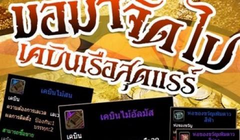 Pirate King Thailand กิจกรรม ทะเลเดือด