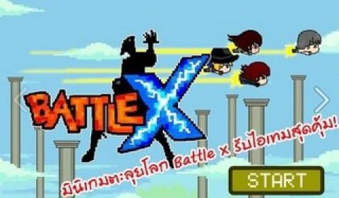 Battle X เปิดตัว 'มินิเกมตะลุยโลก Battle X' เล่นเกมวันนี้ ลุ้น Sony PlayStation 4