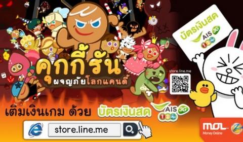 เติมเงินเกม LINE Cookie Run ด้วยบัตรเงินสด AIS 3G วัน-ทู-คอล! ได้แล้ววันนี้