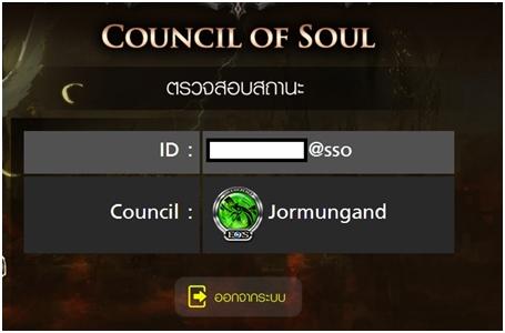 Council14